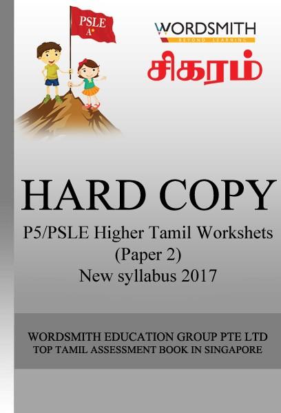 Spiral Binding – Primary 5 – Higher Tamil Worksheets – (Paper 2 ...
