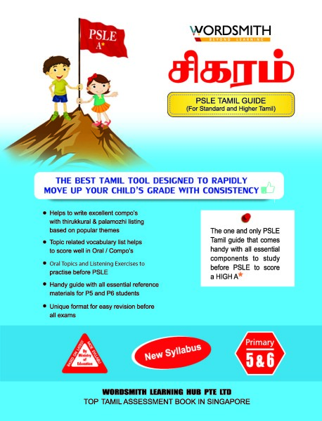 21. PSLE Guide Front page- Blue book