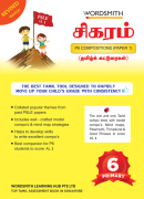 P6-COMPOSITIONS-COVER-PAGE-FRONT—YELLOW-(1)