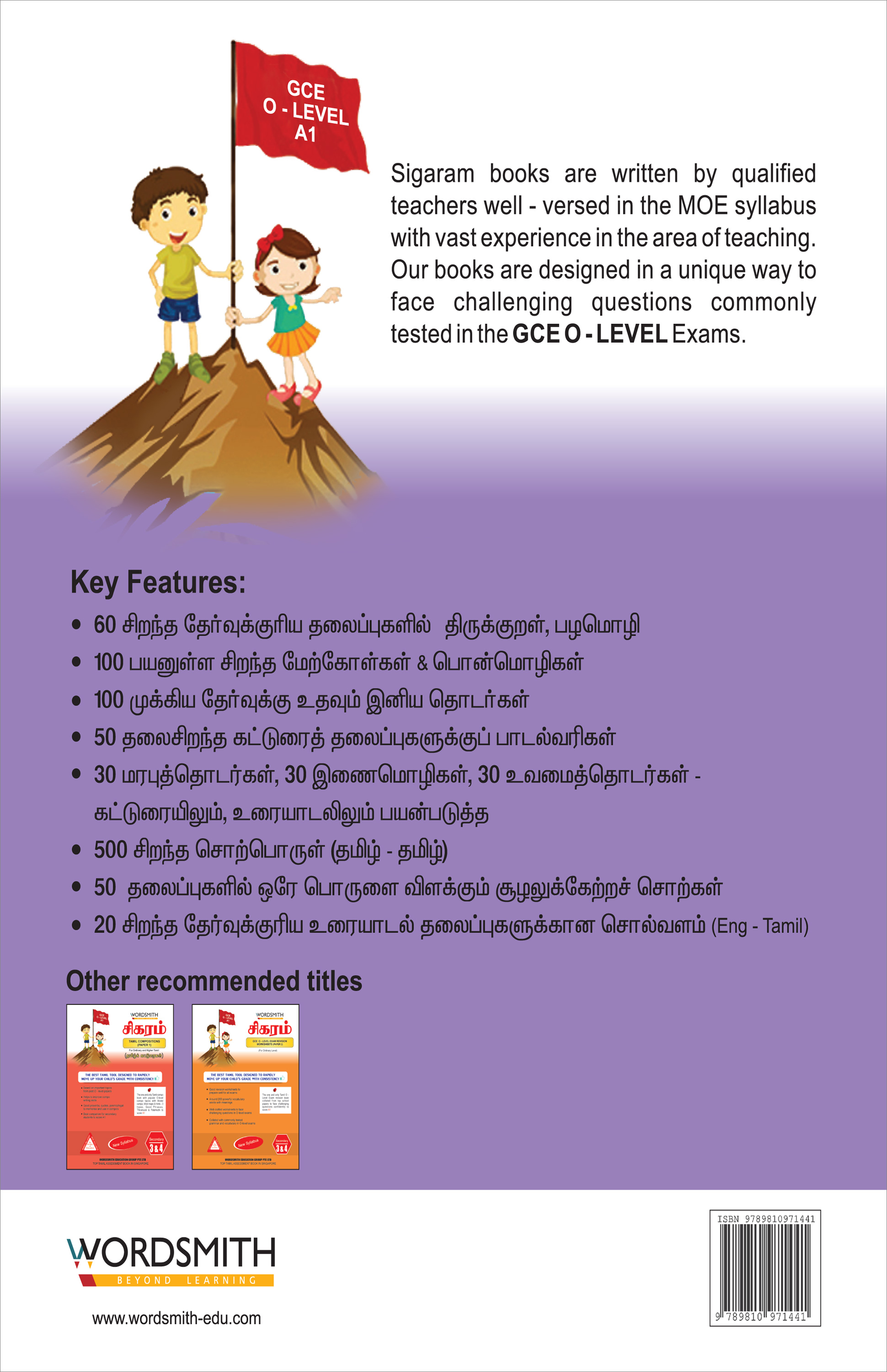 30 sec 1  u2013 4 tamil guide  for ordinary and higher tamil