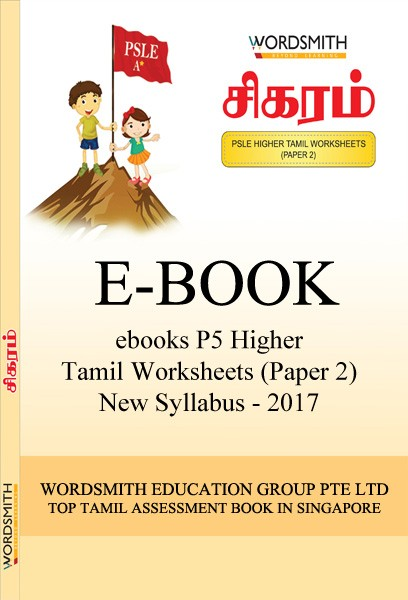 Set-1-ebooks-P5-PSLE-Higher-Tamil-worksheets-Paper-2-New-syllabus-2017-17