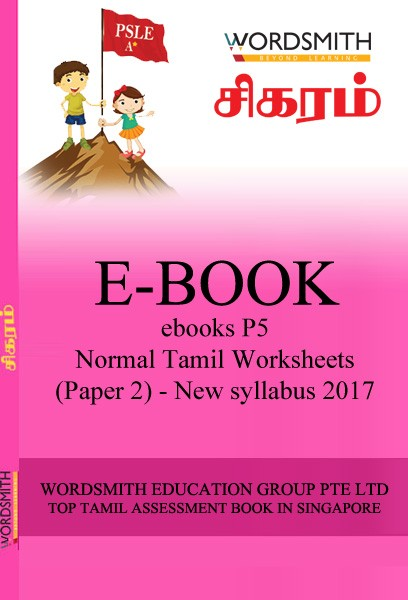 Set-1-ebooks-P5-PSLE-Normal-Tamil-Worksheets-Paper-2-New-syllabus-2017