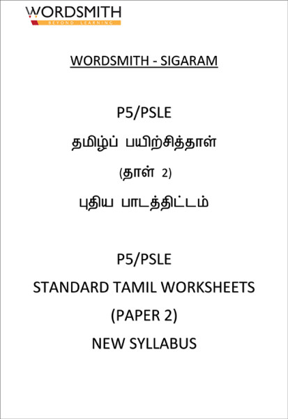 17. P5 STANDARD TL WORKSHEETS (BEING MADE INTO BOOK)