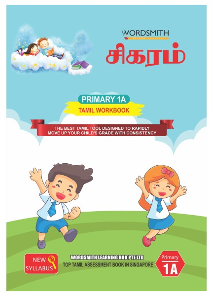 2.P1A_TAMIL WORK BOOK_WRAPPER