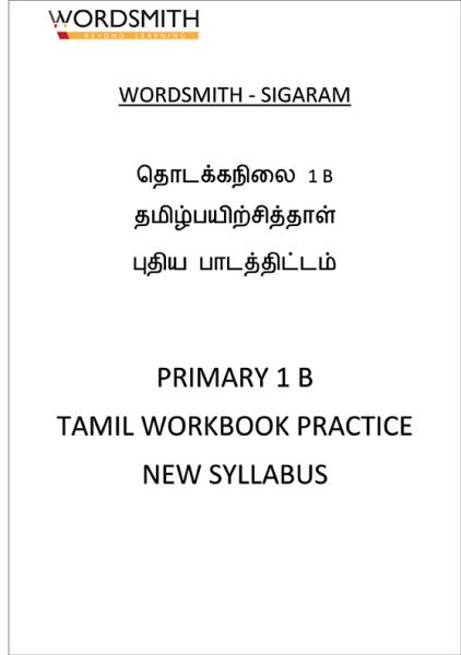 6. P1B WORKBOOK PRACTICE