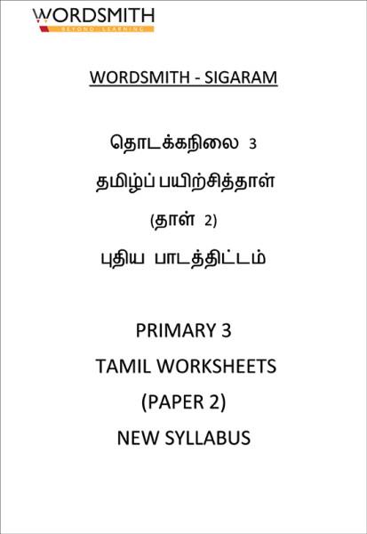 13. P3 WORKSHEETS