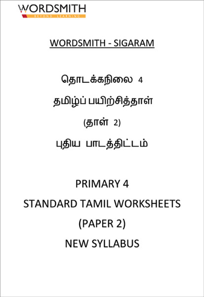 15. P4 WORKSHEETS