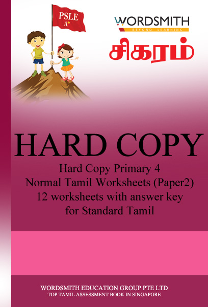 Spiral Binding – Hard copy – Primary 4 – Normal Tamil ...