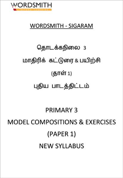 12. P3 COMPOSITIONS