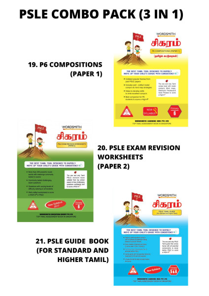 PSLE-COMBO-PACK-(3-IN-1)1