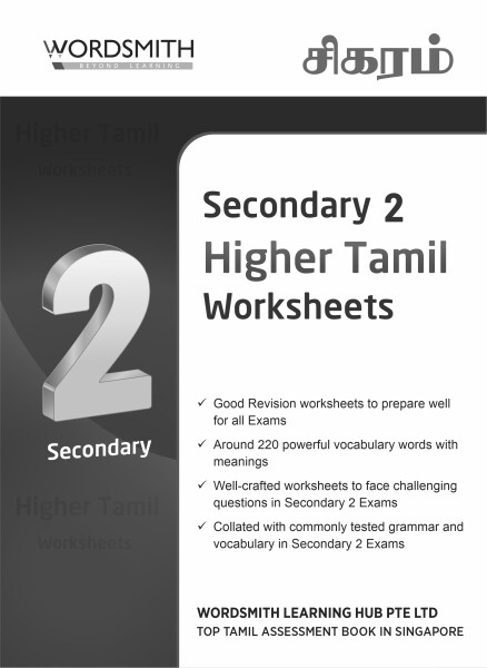 SEC 2 - Higher Tamil Worksheets Front (GrayScale) - Maroon