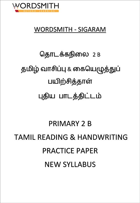 9 Spiral binding – Hardcopy- Primary 2 B (June to Nov) – Handwriting and  Reading practice *New Syllabus*