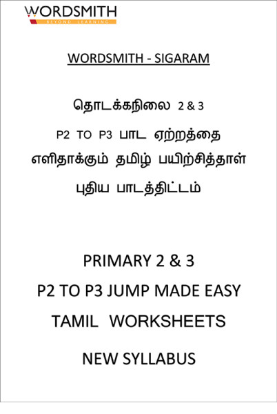 11.  P2 to P3 JUMP WORKSHEETS