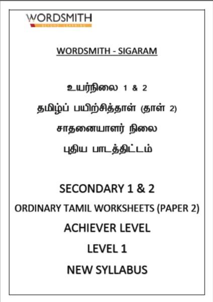 54. S1 & 2 ORDINARY TAMIL WORKSHEETS (A)-spiral 1.pdf