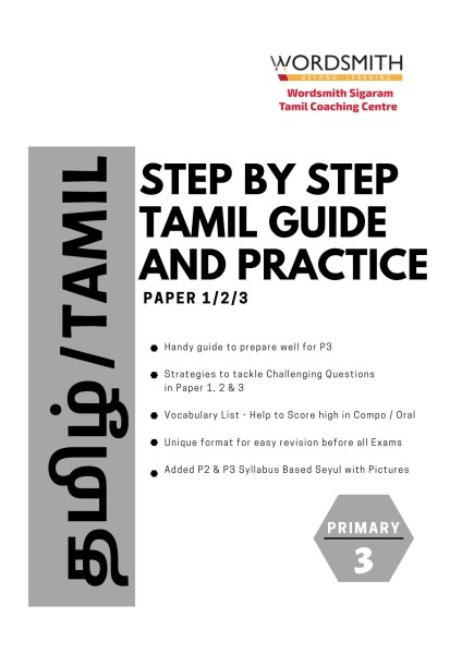 12.Spiral Binding – Primary 3 – Step by Step Tamil Guide and Practise