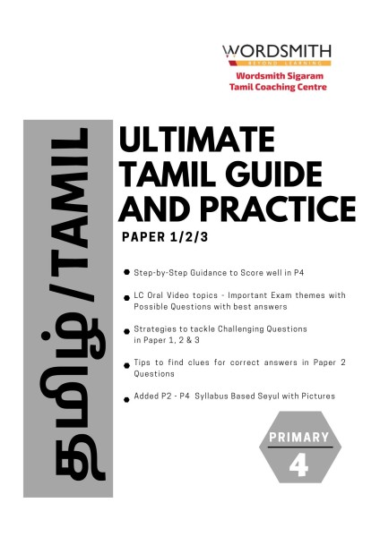13.Spiral Binding – Primary 4 Ultimate Tamil Guide and Practice