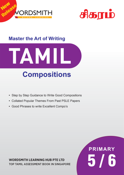 Primary 5, 6 Tamil Compositions Front - Grey with purple
