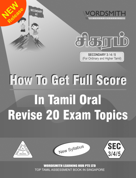 TAMIL-ORAL-EDITING---HOW-TO-SCORE