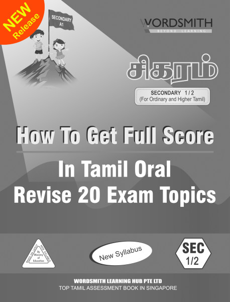 COVER-PAGE-SEC-1-&-2--HOW-TO-GET-FULL-SCORE-IN-ORAL