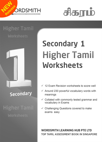SEC-1--Higher-Tamil-Worksheets---Grayscale