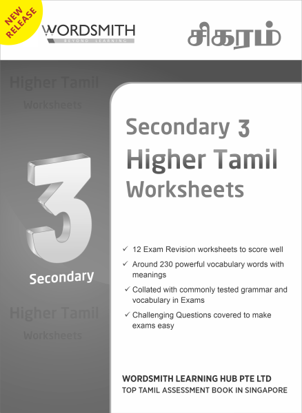 SEC 3 Higher Tamil Worksheets Front - Turquoise.jpg